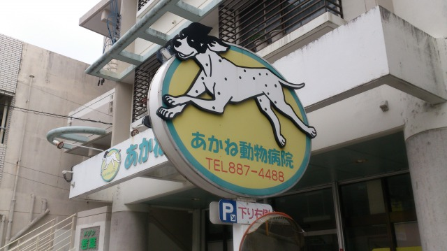 s_あかね看板